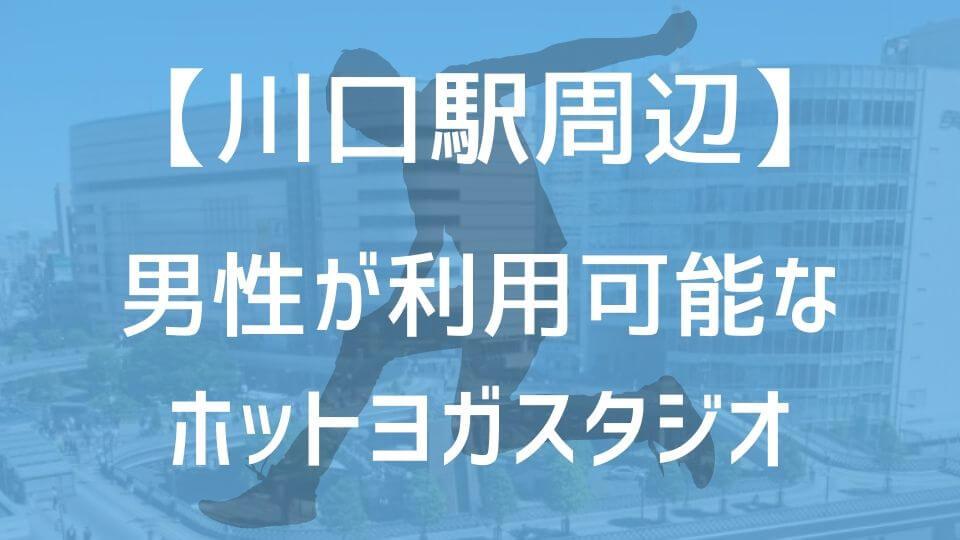 川口駅周辺男性利用可能なホットヨガスタジオ