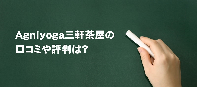Agniyoga三軒茶屋の口コミや評判は?
