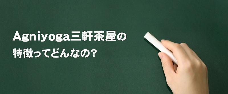 Agniyoga三軒茶屋の特徴は?