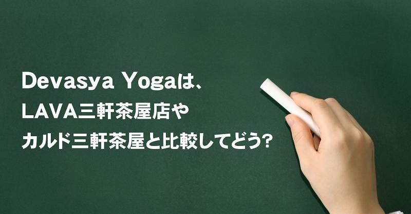 Devasya YogaはLAVA・カルドと比較してどう?