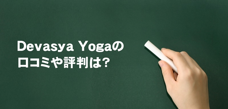 Devasya Yogaの口コミや評判は?