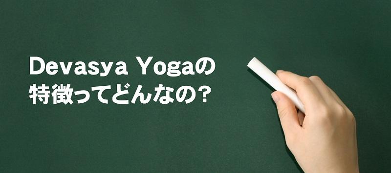 Devasya Yogaの特徴ってどんなの?