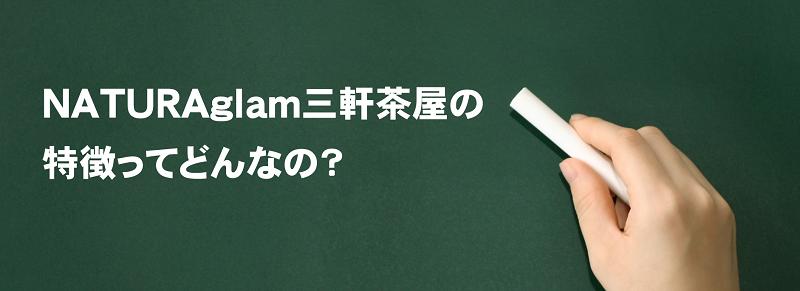 NATURAglam三軒茶屋スタジオの特徴ってどんなの?
