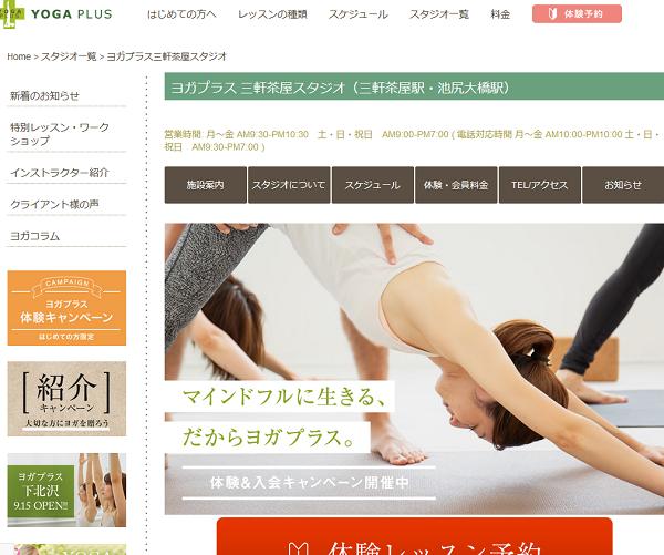 zen place yoga(旧ヨガプラス)三軒茶屋スタジオキャプチャ